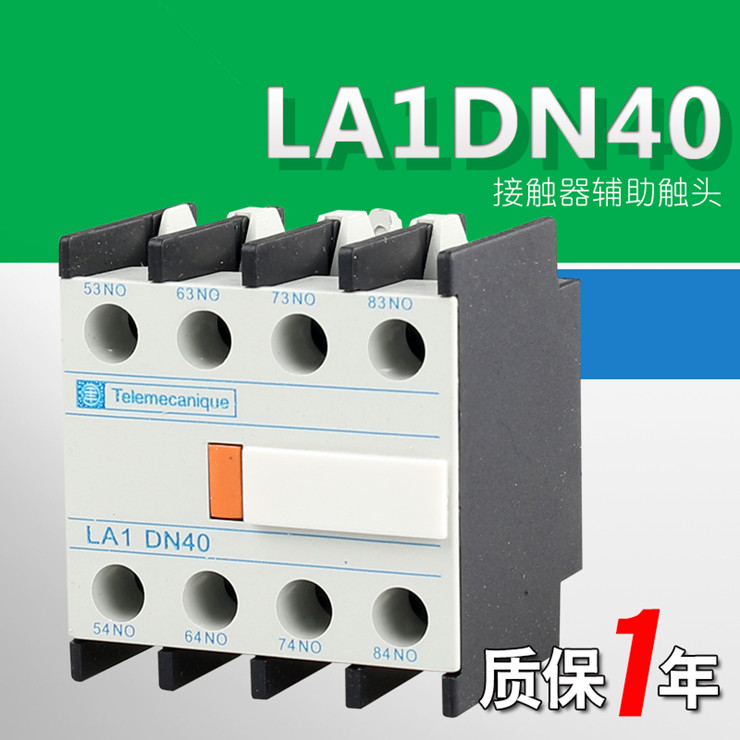 LA1DN40-contactor-auxiliary-contact--4NO-Professional-Manufacturer