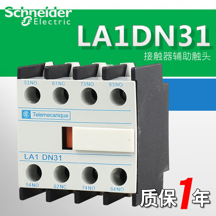 Schneider-contactor-auxiliary-contact----LA1DN31-3NO 1NC-Good-Quality